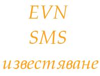 евн sms известяване