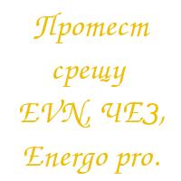 Протест срещу ЕВН, ЧЕЗ, Енерго про